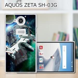 AQUOS ZETA SH-03G TPUケース/カバー 【G-TYPE TPUソフトカバー】 AQUOS ZETA SH-03G スマートフォンカバー・ジャケット
