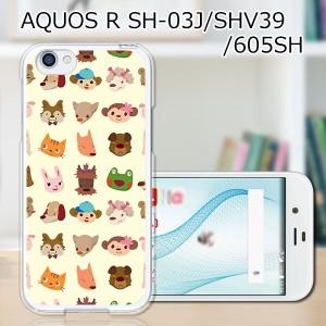 docomo AQUOS R SH-03J sh03j TPUソフトケース カバー 【Animals? TPUソフトカバー】 スマートフォンカバー・ジャケット