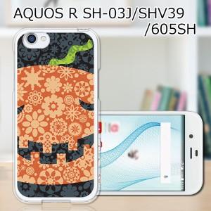 docomo AQUOS R SH-03J sh03j TPUソフトケース カバー 【ハロウィンかぼちゃ TPUソフトカバー】 スマートフォンカバー・ジャケット