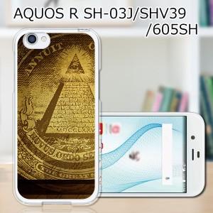 softbank AQUOS R 605SH 605sh ハードケース/カバー 【ミステリー PCクリアハードカバー】 スマートフォンカバー・ジャケット