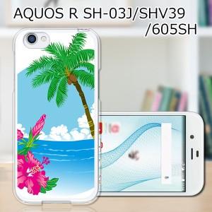 softbank AQUOS R 605SH 605sh ハードケース/カバー 【ハワイアン(ワンポイント) PCクリアハードカバー】スマートフォンカバー・ジャ