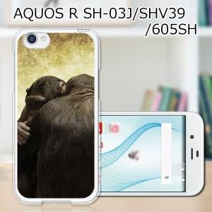 au AQUOS R SHV39 shv39 ハードケース/カバー 【MONKEY PCクリアハードカバー】 スマートフォンカバー・ジャケット