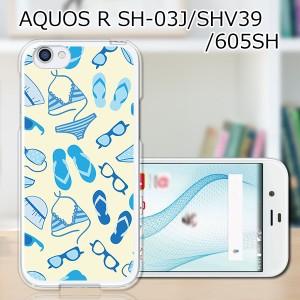 softbank AQUOS R 605SH 605sh ハードケース/カバー 【夏準備 PCクリアハードカバー】 スマートフォンカバー・ジャケット
