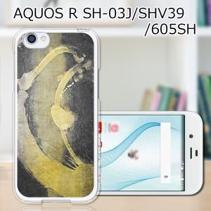 au AQUOS R SHV39 shv39 ハードケース/カバー 【一筆入魂 PCクリアハードカバー】 スマートフォンカバー・ジャケット