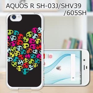 softbank AQUOS R 605SH 605sh ハードケース/カバー 【スカリッシュハート PCクリアハードカバー】 スマートフォンカバー・ジャケット