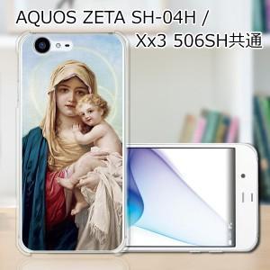AQUOS SERIE SH04H/506SH ハードケース/カバー 【MARIA PCクリアハードカバー】 506sh/sh04h 共用 スマートフォンカバー・ジャケット