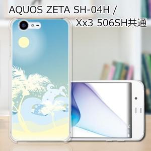 AQUOS SERIE SH04H/506SH TPUケース/カバー 【サマーバケーション TPUソフトカバー】 506sh/sh04h 共用 スマートフォンカバー・ジャケッ
