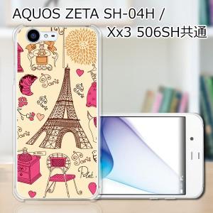 AQUOS SERIE SH04H/506SH TPUケース/カバー 【PARIS TPUソフトカバー】 506sh/sh04h 共用 スマートフォンカバー・ジャケット