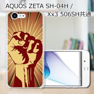 AQUOS SERIE SH04H/506SH TPUケース/カバー 【Revolution in my name TPUソフトカバー】 506sh/sh04h 共用 スマートフォンカバー・ジャケ