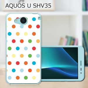 AQUOS U SHV35 ハードケース/カバー 【カラフルドット PCクリアハードカバー】  スマートフォンカバー・ジャケット