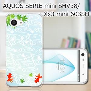 AQUOS SERIE mini SHV38/Xx3 mini 603SH ハードケース/カバー 【暑中見舞い PCクリアハードカバー】 スマートフォンカバー・ジャケット