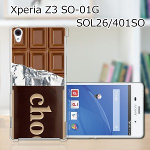 Xperia Z3 SO-01G SOL26 401SO TPUケース/カバー 【板チョコ TPUソフトカバー】エクスペリア スマートフォンカバー・ジャケット