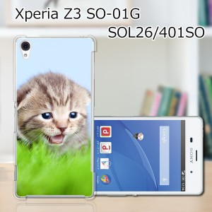 Xperia Z3 SO-01G SOL26 401SO TPUケース/カバー 【見つけたニャン TPUソフトカバー】エクスペリア スマートフォンカバー・ジャケット