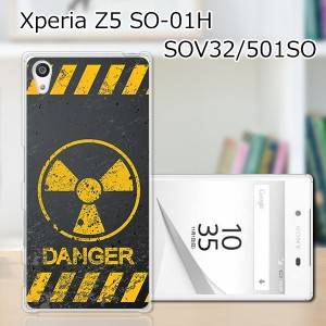 Xperia Z5 SO-01H/SOV32/501SO TPUケース/カバー 【Calm Like A Bomb TPUソフトカバー】