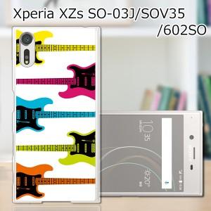 Xperia XZs SOV35 SO-03J 602SO共用 ハードケース/カバー 【ストラトボーダー PCクリアハードカバー】 スマートフォンカバー・ジャケット