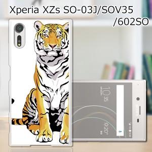 Xperia XZs SOV35 SO-03J 602SO共用 ハードケース/カバー 【虎 PCクリアハードカバー】 スマートフォンカバー・ジャケット