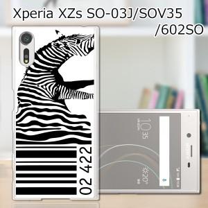Xperia XZs SOV35 SO-03J 602SO共用 ハードケース/カバー 【ZebraCord PCクリアハードカバー】 スマートフォンカバー・ジャケット
