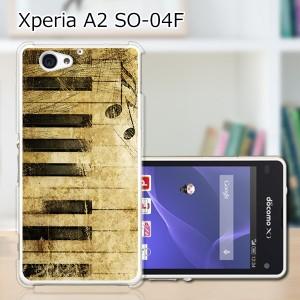 Xperia A2 SO-04F TPUケース/カバー 【Piano TPUソフトカバー】エクスペリア so04f スマートフォンカバー・ジャケット