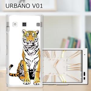 URBANO V01 ハードケース/カバー 【虎 PCクリアハードカバー】アルバーノ V01 スマートフォンカバー・ジャケット
