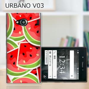 URBANO V03 ハードケース/カバー 【スイカスイカ PCクリアハードカバー】  スマートフォンカバー・ジャケット