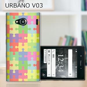 URBANO V03 ハードケース/カバー 【パズル PCクリアハードカバー】  スマートフォンカバー・ジャケット