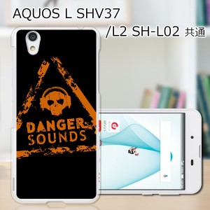 UQmobile AQUOS L2 SH-L02 TPUケース/カバー 【Danger? ソフトカバー 】 スマートフォンカバー・ジャケット