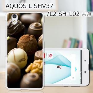 UQmobile AQUOS L SHV37 TPUケース/カバー 【チョコレートアソート ソフトカバー 】 スマートフォンカバー・ジャケット
