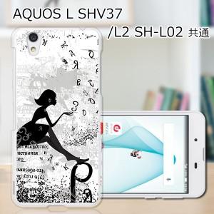 UQmobile AQUOS L SHV37 TPUケース/カバー 【少女 ソフトカバー 】 スマートフォンカバー・ジャケット