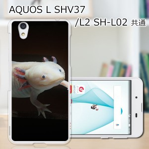 UQmobile AQUOS L2 SH-L02 ハードケース/カバー 【ウーパールーパー PCクリアハードカバー】 スマートフォンカバー・ジャケット