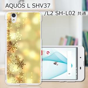UQmobile AQUOS L2 SH-L02 ハードケース/カバー 【アイシクルダイアモンド PCクリアハードカバー】スマートフォンカバー・ジャケッ