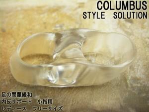 メール便可■■COLUMBUSSTYLE SOLUTION足の問題緩和内反サポート 小指用レディース フリーサイズ1個入り / コロンブス