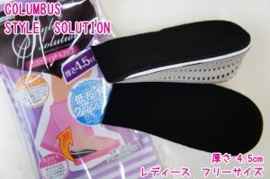 COLUMBUS STYLE SOLUTION カカトフィット&アップ インソール厚さ 4.5cm レディース フリーサイズ  / コロンブス スタイルソリューシ