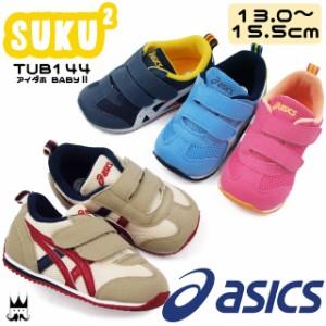 アシックス すくすく アイダホBABY 2 男の子 女の子 キッズ こども 子供靴 ベビーシューズ TUB144 ファーストシューズ ベビー靴 出産祝い