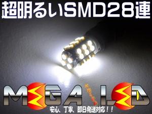 保証付 FJクルーザー GSJ15W系 対応★極光SMD28連LEDバックランプ★発光色ホワイト【メガLED】