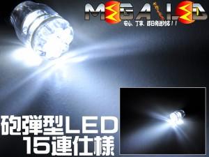 保証付 ムラーノ Z50系 51系 前期 後期 対応★超高輝度15連LEDバックランプ★発光色ホワイト【メガLED】