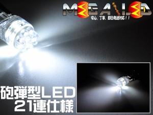 保証付 チェイサー 80系 後期 対応★激明高輝度砲弾型21連LEDバックランプ★発光色ホワイト【メガLED】