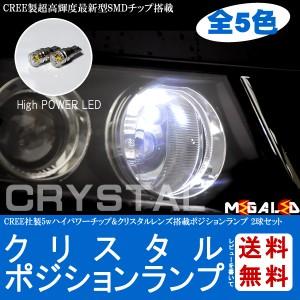 保証付 ミラ カスタム L275S系 285S系 対応★クリスタルポジションランプ CREE XB-D-R5チップ搭載5w★全5色【メガLED】