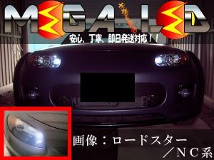 保証付 ロードスター NC系 前期 後期 対応★超拡散9連LEDポジションランプ★発光色は6色から選択可能【メガLED】