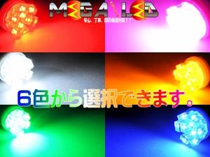 保証付 アイシス 10系 前期 中期 後期 対応★超拡散9連LEDポジションランプ★発光色は6色から選択可能【メガLED】