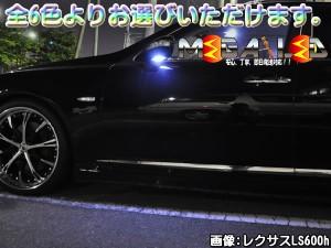 保証付 レクサスLS460/LS460L 前期 中期 対応★全方位照射型SMD15連LEDウェルカムランプ★発光色は6色から選択可能【メガLED】