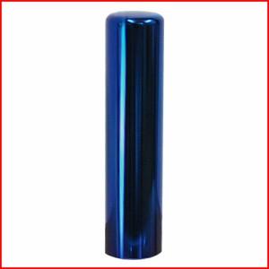 【送料無料】個人用鏡面カラーチタン印鑑 ブルー 10.5mm taste02実印/銀行印/認印【メール便発送】 【wk020】