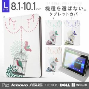 REGZA Tablet AT300 タブレットケース 8.1〜10.1インチ /TOSHIBA 東芝/☆かわいい/tab_l01_027
