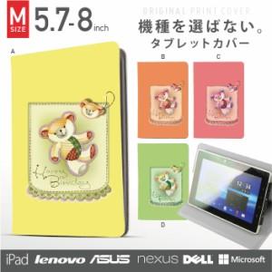 IdeaTab A2107A タブレットケース 5.7〜8インチ /Lenovo タブレットPC カバー/☆かわいい/tab_a00_049