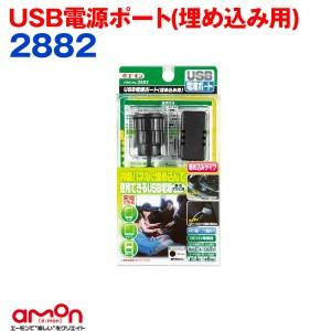 エーモン/amon USB電源ポート 内装パネルに埋め込んでスッキリ取付 2882