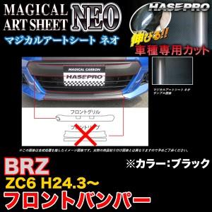 ハセプロ MSN-FGGS2 BRZ ZC6 H24.3〜 マジカルアートシートNEO フロントバンパー ブラック カーボン調シート