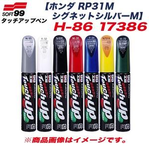ソフト99 タッチアップペン【ホンダ RP31M シグネットシルバーM】 12ml 筆塗りペイント H-86 17386