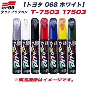 ソフト99 タッチアップペン【トヨタ 068 ホワイト】 12ml 筆塗りペイント T-7503 17503