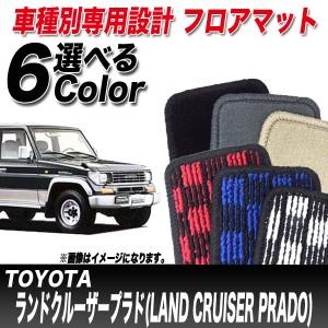 フロアマット 車種別 トヨタ ランドクルーザー プラド H02.04〜H08.05 LJ78G/LJ78W/KZJ78W MTO-THR021