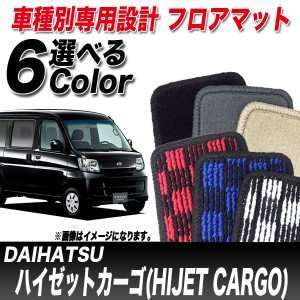 フロアマット 車種別 ダイハツ ハイゼットカーゴ H23.12〜 S321V/S331V グレード:クルーズ/クルーズターボ MDH-THR085