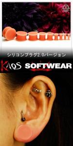 10G 8G 6G カオス ソフト ウェアー Kaos Soft Wear プラグ2.0バージョン 肌色  ボディピアス(ボディーピアス)